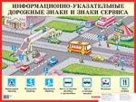 Информационно-указательные дорожные знаки и знаки сервиса: наглядное пособие для детей дошкольного и младшего школьного возраста