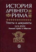 История Древнего Рима. Тексты и документы.Часть 2