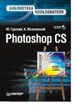 Photoshop CS. Библиотека пользователя (+CD)