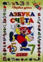 Азбука счета. Для детей от 2 до 5