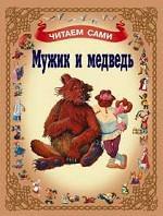 Мужик и медведь