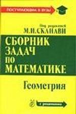 Сборник задач по математике с решениями. В 2 книгах. Книга 2. Геометрия