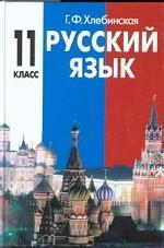 Русский язык. 8-9 классы. Синтаксис простого и сложного предложения