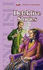 Детективные истории