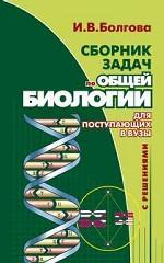 Сборник задач по общей биологии для поступающих в вузы