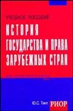 История государства и права зарубежных стран: учебное пособие