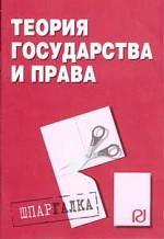 Теория государства и права. Шпаргалка