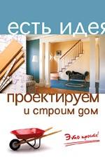 Проектируем и строим дом. Это просто! 2-е издание