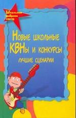 Новые школьные КВНы и конкурсы. Лучшие сценарии