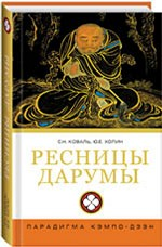 Ресницы Дарумы, парадигма Кэмпо-дзэн