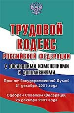 Трудовой кодекс РФ с последними изменениями и дополнениями, 11 издание