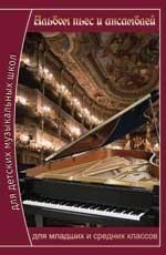 Альбом пьес и ансамблей для фортепиано: для младших и средних классов ДМШ