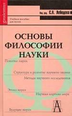 Основы философии науки