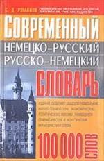 Современный немецко-русский, русско-немецкий словарь 100 000 слов