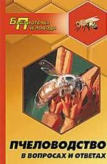 Пчеловодство в вопросах и ответах. 3-е издание