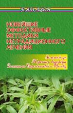 Новейшие эффективные методики нетрадиционного лечения. Издание 2-е