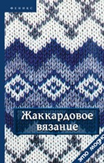 Жаккардовое вязание
