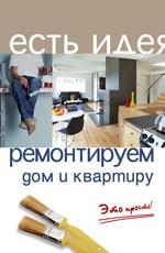 Ремонтируем дом и квартиру. Издание 2-е