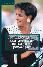 Одежда для женщин шикарных размеров. 3-е издание