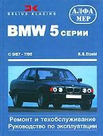 BMW 5 серии. Ремонт и техобслуживание
