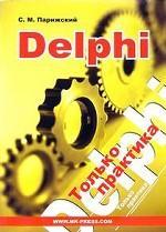 Delphi: Только практика