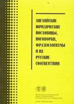 Английские юридические пословицы, поговорки, фразеологизмы и их русские соответствия