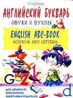 Английский букварь. Звуки и буквы