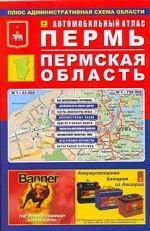 Пермь. Пермская область. Выпуск 1, март 2005 г