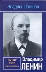 Владимир Ленин. Выбор пути. Биография