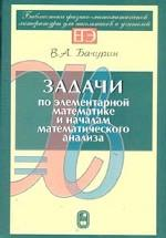 Обложка книги Задачи по элементарной математике и началам математического анализа