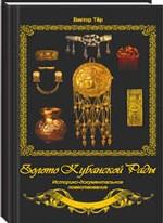 Золото Кубанской Рады: историко-документальное повествование