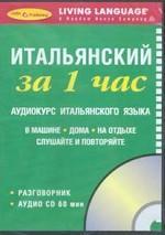 Итальянский за 1 час. Аудиокурс итальянского языка (+CD)