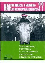 Как не попасть в милицию и как из нее выбраться без потерь призывникам, лицам с неславянской внешностью, юношам и мужчинам