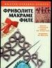 Фриволите. Макраме. Филе: шитье строчкой (ажур по полотну), изделия из бисера