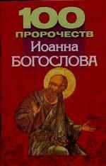 100 пророчеств Иоанна Богослова
