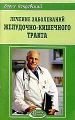 Лечение заболеваний желудочно-кишечного тракта