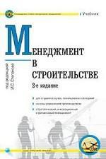Менеджмент в строительстве: учебник. 2-е издание