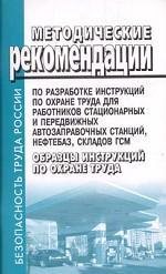 Методические рекомендации по разработке инструкций по охране труда для работников стационарных и передвижных автозаправочных станций, нефтебаз, складов ГСМ
