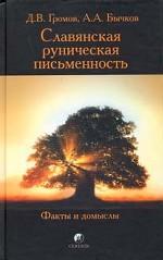 Славянская руническая письменность: факты и домыслы