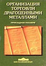 Организация торговли драгоценными металлами. Прикладное пособие