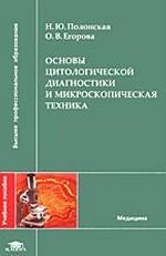 Основы цитологической диагнистики и микроскопическая техника