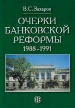 Очерки банковской реформы 1988-1991 годов