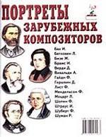 Портреты зарубежных композиторов