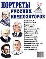 Портреты русских композиторов