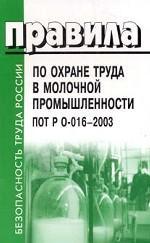 Правила по охране труда в молочной промышленности. ПОТ Р О-016-2003