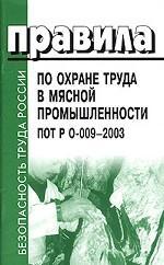 Правила по охране труда в мясной промышленности. ПОТ Р О-009-2003