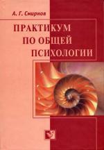 Практикум по общей психологии. 3-е издание
