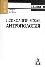 Психологическая антропология. История, современное состояние, перспективы