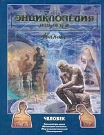 Энциклопедия для детей. Том 18. Часть 2. Человек