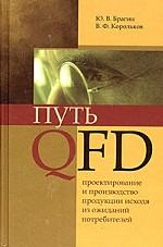 Путь QFD. Проектирование и производство продукции исходя из ожиданий потребителей